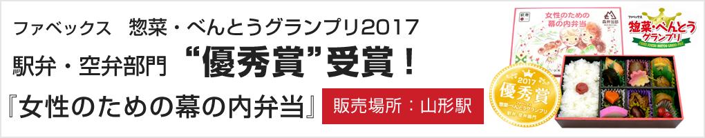 『女性のための幕の内弁当』優秀賞受賞!