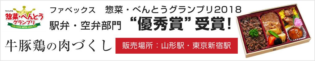 『牛豚鶏の肉づくし』優秀賞受賞!